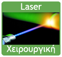 Χειρουργική με Laser