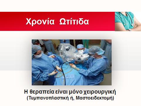 xronia-otitida2