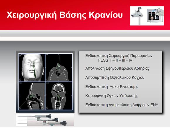 xeirourgikivasisnew1